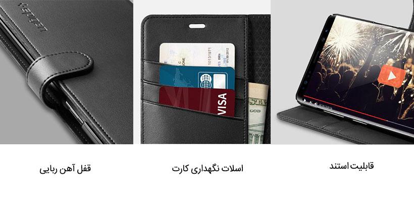 کیف کلاسوری اسپیگن سامسونگ نوت 8 مدل Wallet S