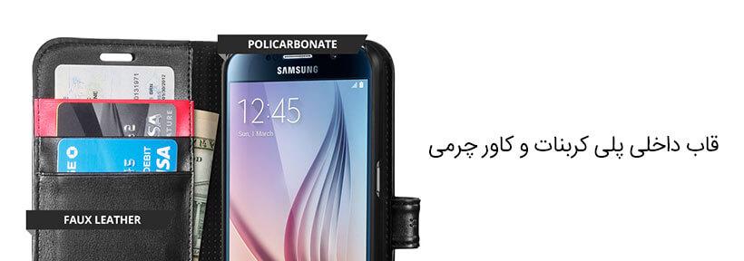 کیف محافظ اسپیگن سامسونگ Galaxy S6