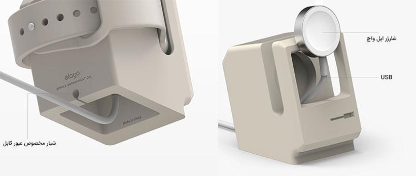 استند شارژر اپل واچ الاگو Elago W3 Apple Watch Charging Station