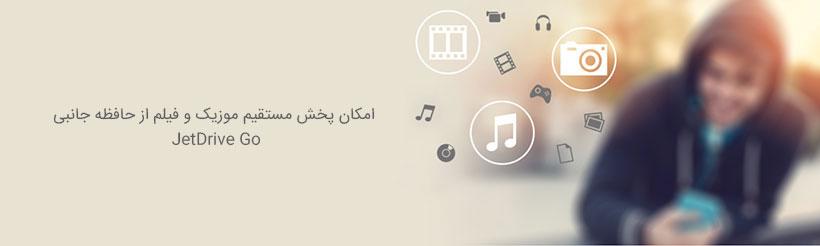 امکان پخش مستقیم موزیک و فیلم از فلش ترنسد JetDrive Go
