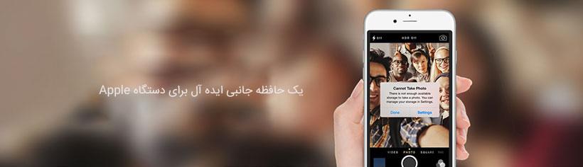 فلش ترنسند یک حافظه اضافه برای iPhone ،iPod و iPad