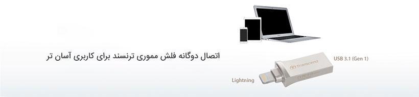 اتصال دوگانه Lightning و USB به فلش ترنسند