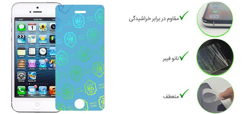 گلس نانو iPhone 5