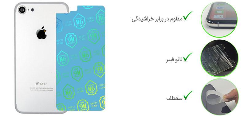 گلس نانو پشت iPhone 7
