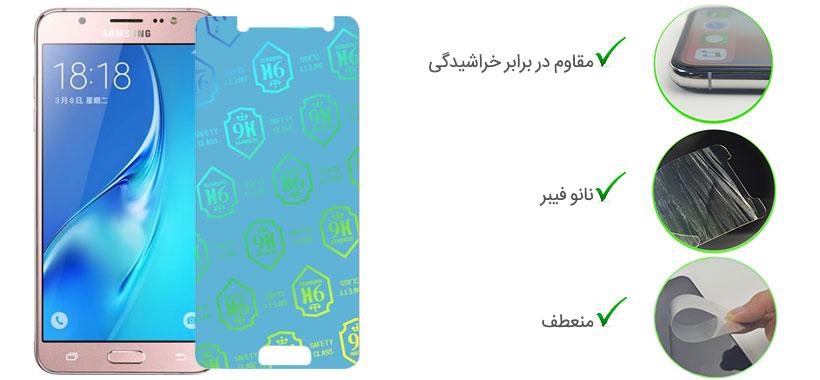 محافظ صفحه نمایش نانو سامسونگ گلکسی J5 2016