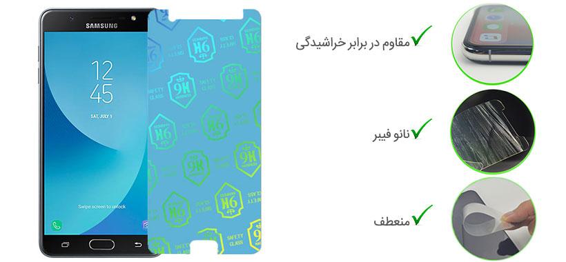محافظ صفحه نمایش نانو بست سوییت گوشی سامسونگ گلکسی J7 مکس
