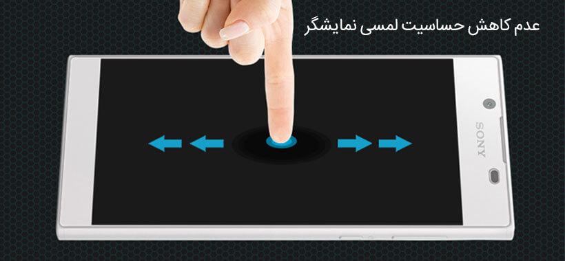 عدم کاهش حساسیت لمس نمایشگر با گلس نیلکین