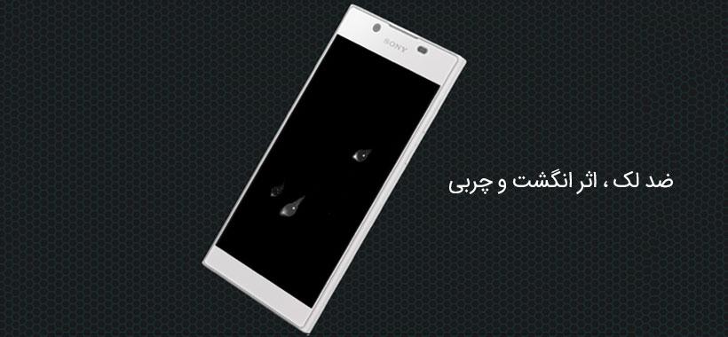 محافظ صفحه نمایش شیشه ای نیلکین سری H گوشی sony l1