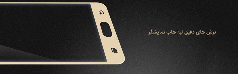 گلس تمام صفحه Remo گوشی سامسونگ Galaxy C7 Pro