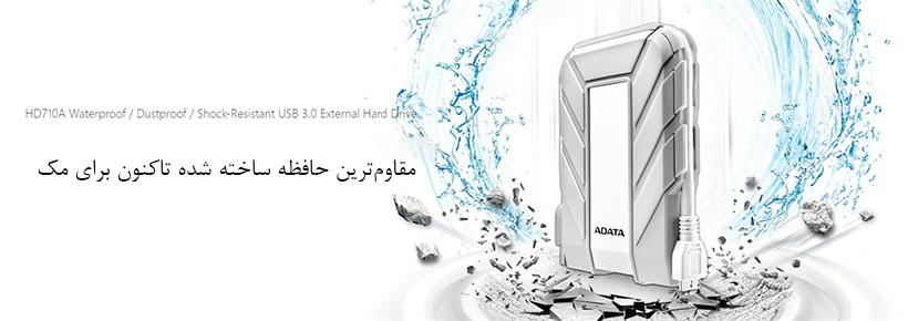 حافظه مقاوم و قدرتمند ای دیتا HD710