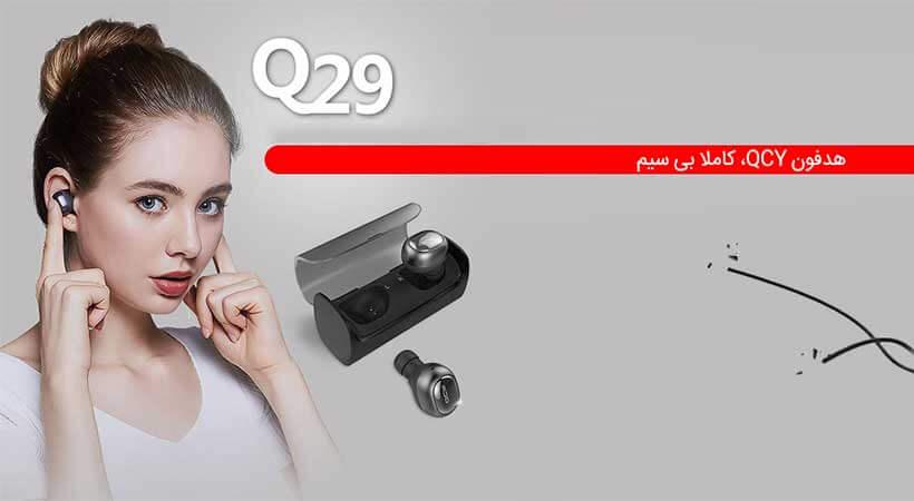 هدفون وایرلس Qcy Q29