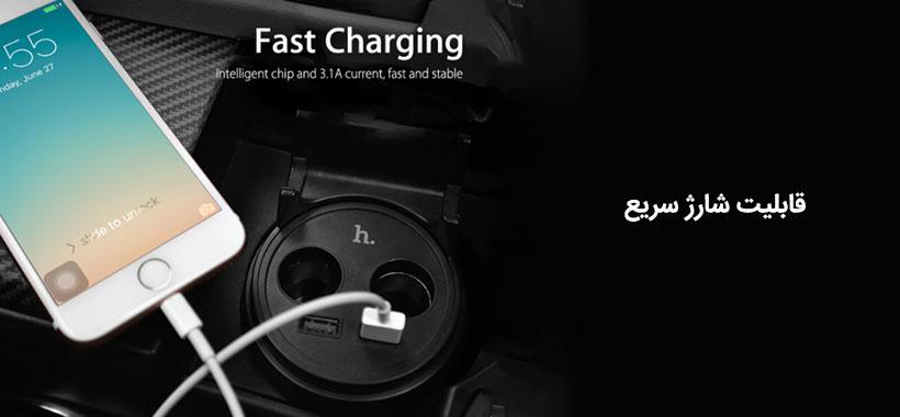 قابلیت شارژ سریع گوشی ها با شارژر فندکی هوکو