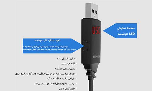 کابل شارژ هوشمند لایتنینگ Joyroom Intelligent Lightning Data Cable