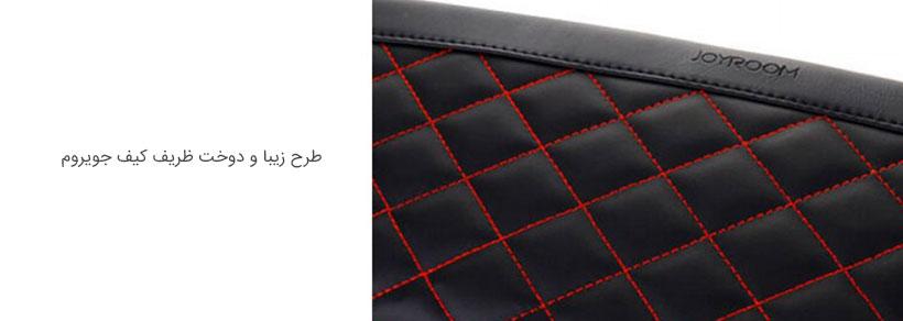 کیف داخل خودروی جویروم زیبا و لطبف