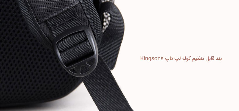 بندهای پهن، نرم و قابل تنظیم کوله پشتی کینگ سانز