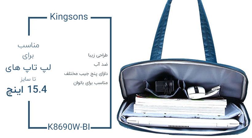 کیف ضد آب لپ تاپ 15.4 اینچ کینگ سانز Kingsons Laptop Shoulder K8690W-BI
