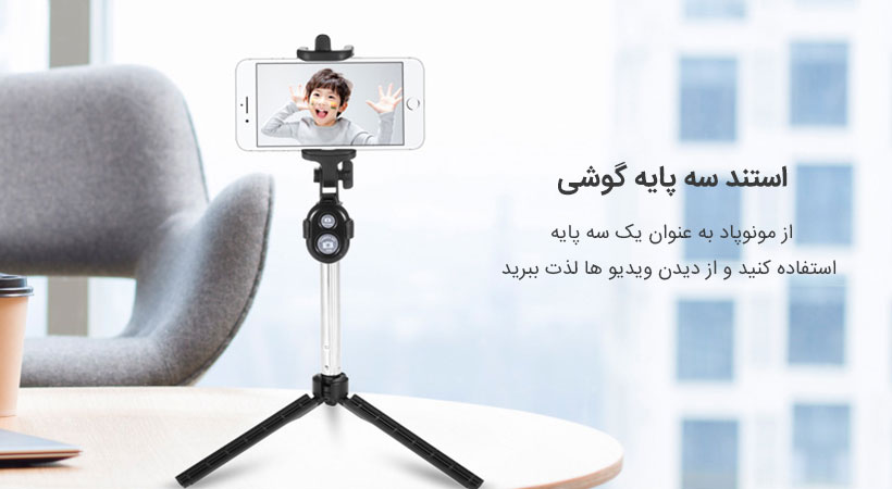 مونوپاد بلوتوث Portable Bluetooth Selfie Stick