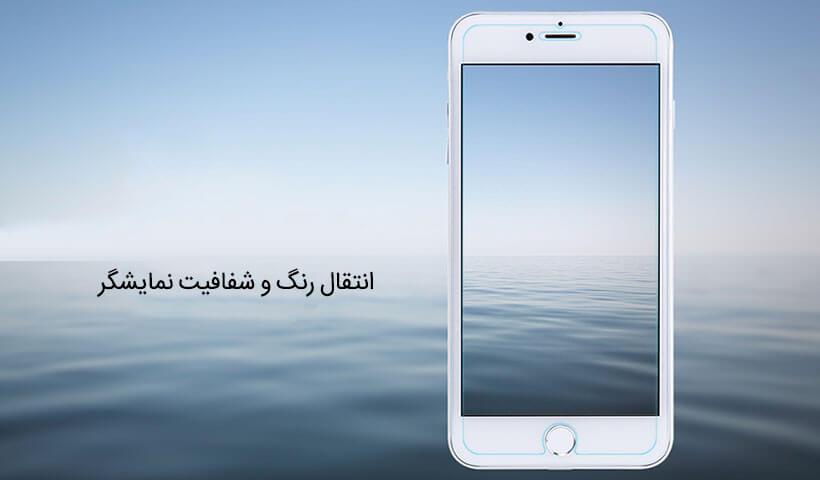 شفافیت بالای محافظ صفحه نمایش شیشه ای نیلکین اپل آیفون 7