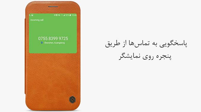 کیف چرمی نیلکین Galaxy A3 2017 با قابلیت اعلان نمایش ها