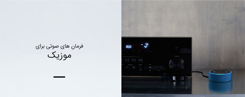 دستیار صوتی آمازون Echo Dot