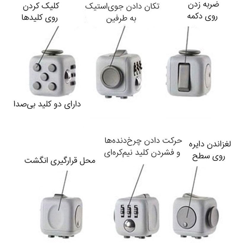 وجوه مختلف فیجت کیوب Fidget Cube