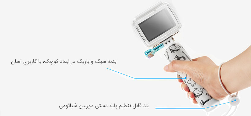 ابعاد کوچک و کاربری آسان پایه دوربین شیائومی