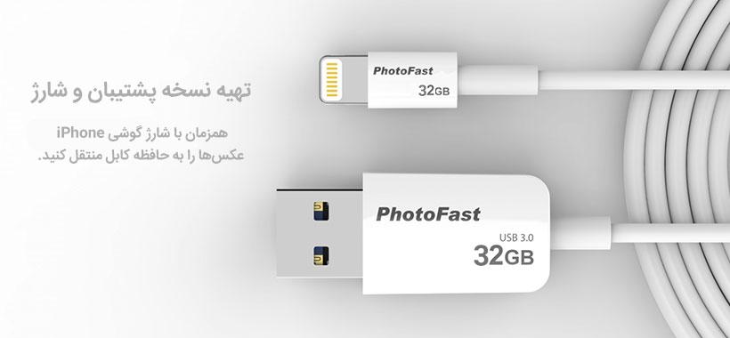 شارژ آیفون و انتقال داده به حافظه کابل PhotoFast