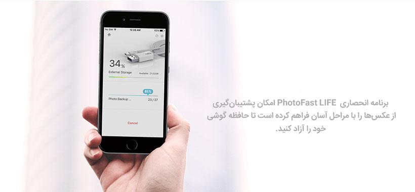 برنامه ویژه کابل فوتوفست برای انتقال عکس ها از آیفون