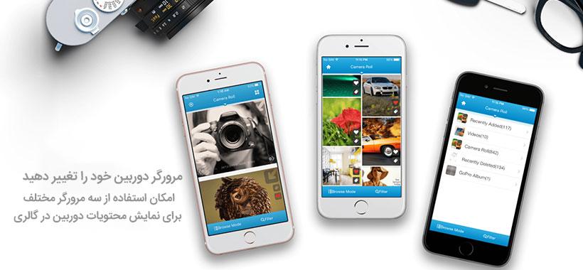 استفاده از مرورگرهای مختلف برای نمایش محتویات دوربین