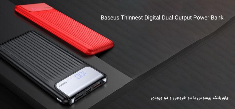پاور بانک بیسوس Thinnest Digital Dual Outpu