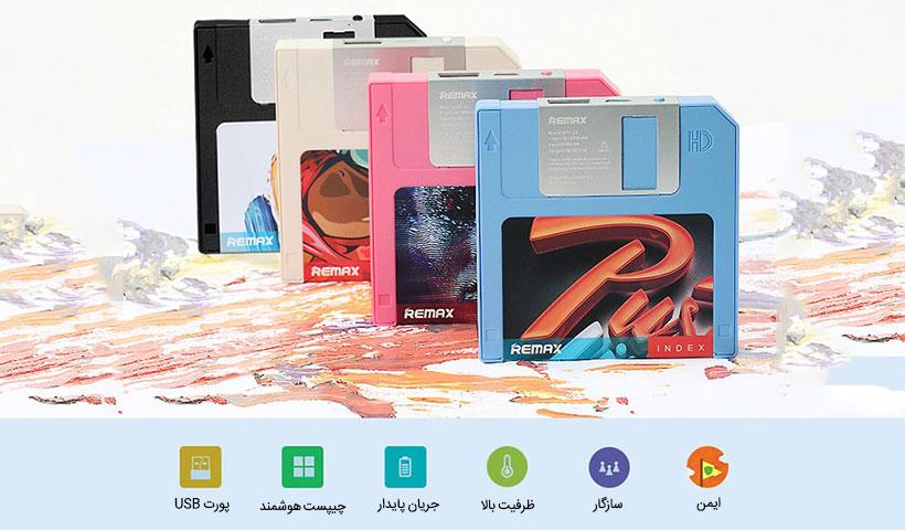 پاور بانک ریمکس Floppy RPP17 5000mAh