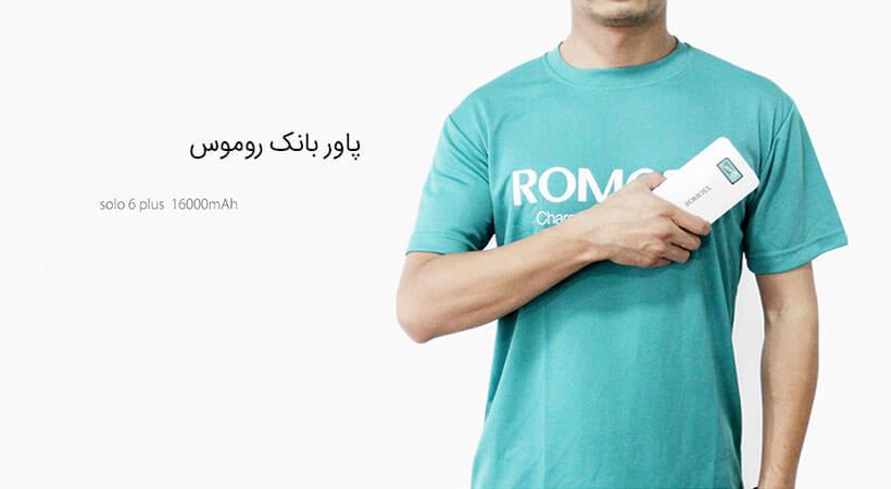 پاور بانک روموس Solo 6 Plus 16000mAh