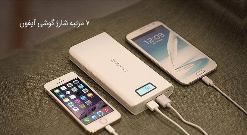 7 مرتبه شارژ گوشی ایفون 6 با شارژر همراه روموس