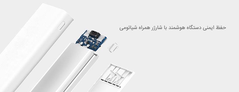 ایمنی دستگاه هوشمند با شارژ شیائومی
