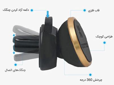 هلدر مغناطیسی پرومیت سازگار با انواع گوشی