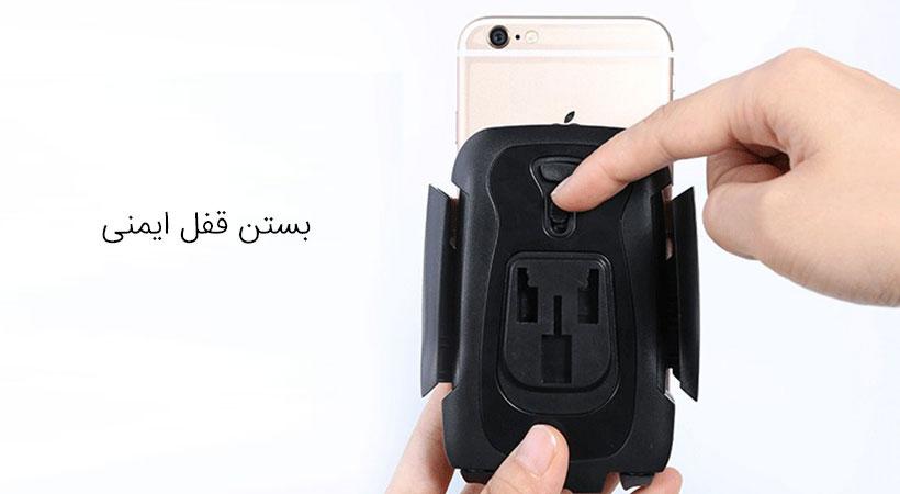 بستن قفل ایمنی برای قرارگیری مستحکم گوشی در نگهدارنده ریمکس