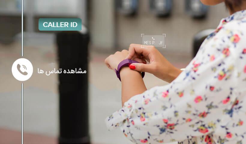 مشاهده تماسها با دستبند فیت بیت
