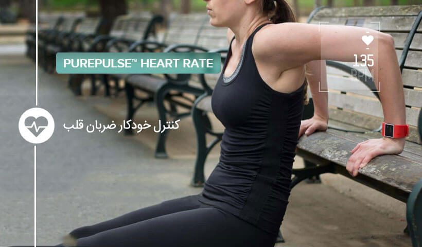 کنترل ضربان قلب با ساعت هوشمند فیت بیت surge