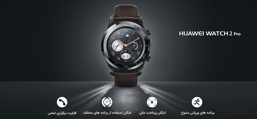 ساعت هوشمند هواوی Watch 2 Pro