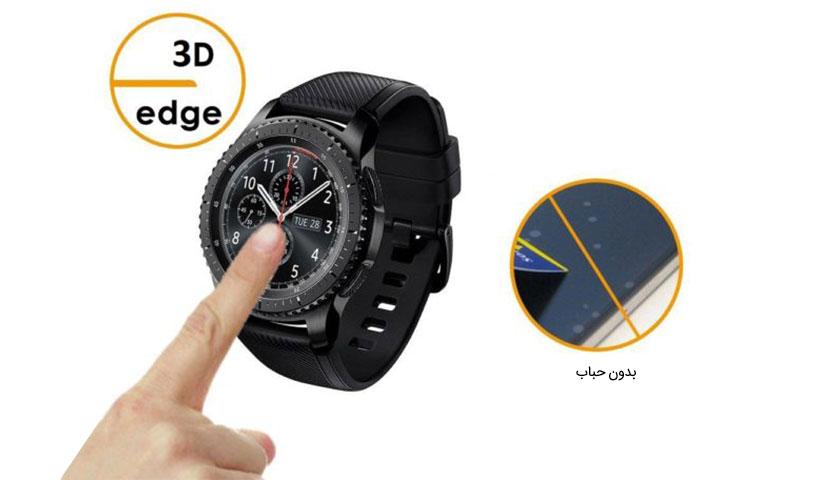 محافظ صفحه 3D ساعت سامسونگ گیر اس 3