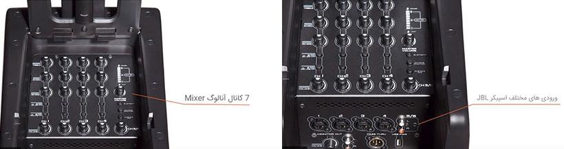 دسترسی آسان به تنظیمات بلندگو JBL