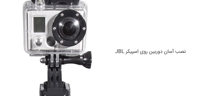 نصب آسان دوربین روی اسپیکر JBL