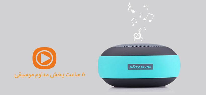 5 ساعت پخش مداوم موسیقی با یکبار شارژ اسپیکر نیلکین
