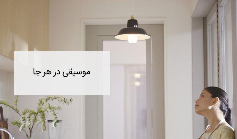 اسپیکر سونی LED Bulb