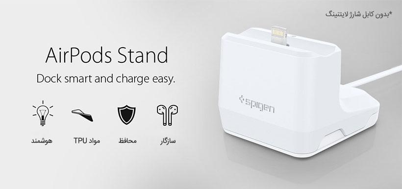 استند شارژ ایرپاد اپل اسپیگن S313