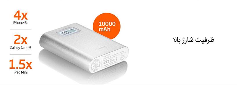 پاور بانک اسپیگن مدل F710D  با ظرفیت 10000mah