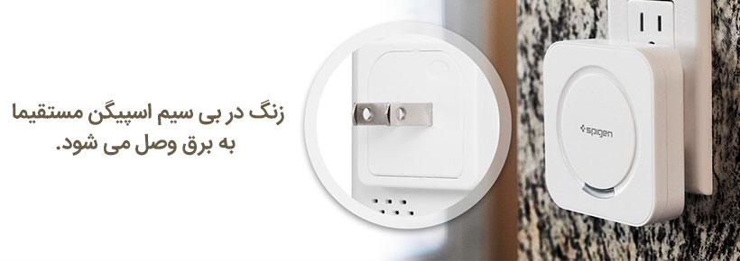 زنگ در بی سیم اسپیگن بدون نیاز به باتری و غیر قابل شارژ