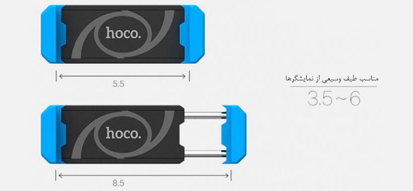 استند هوکو سازگار با گوشی های 3.5 تا 6 اینچ
