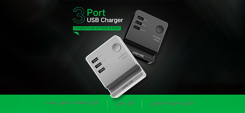 شارژر سه پورت یوگرین 3Port USB Charging Station With Cradle