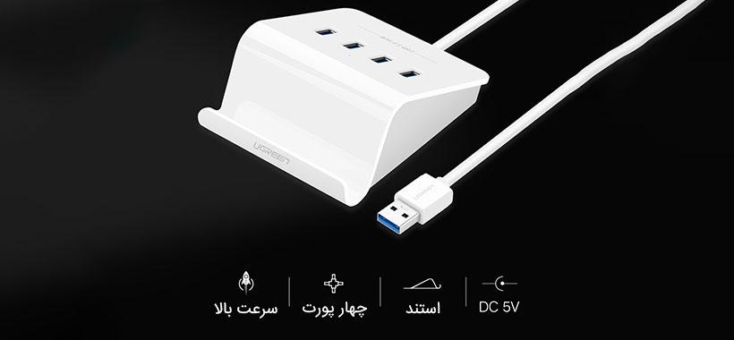 هاب USB یوگرین با 4 پورت